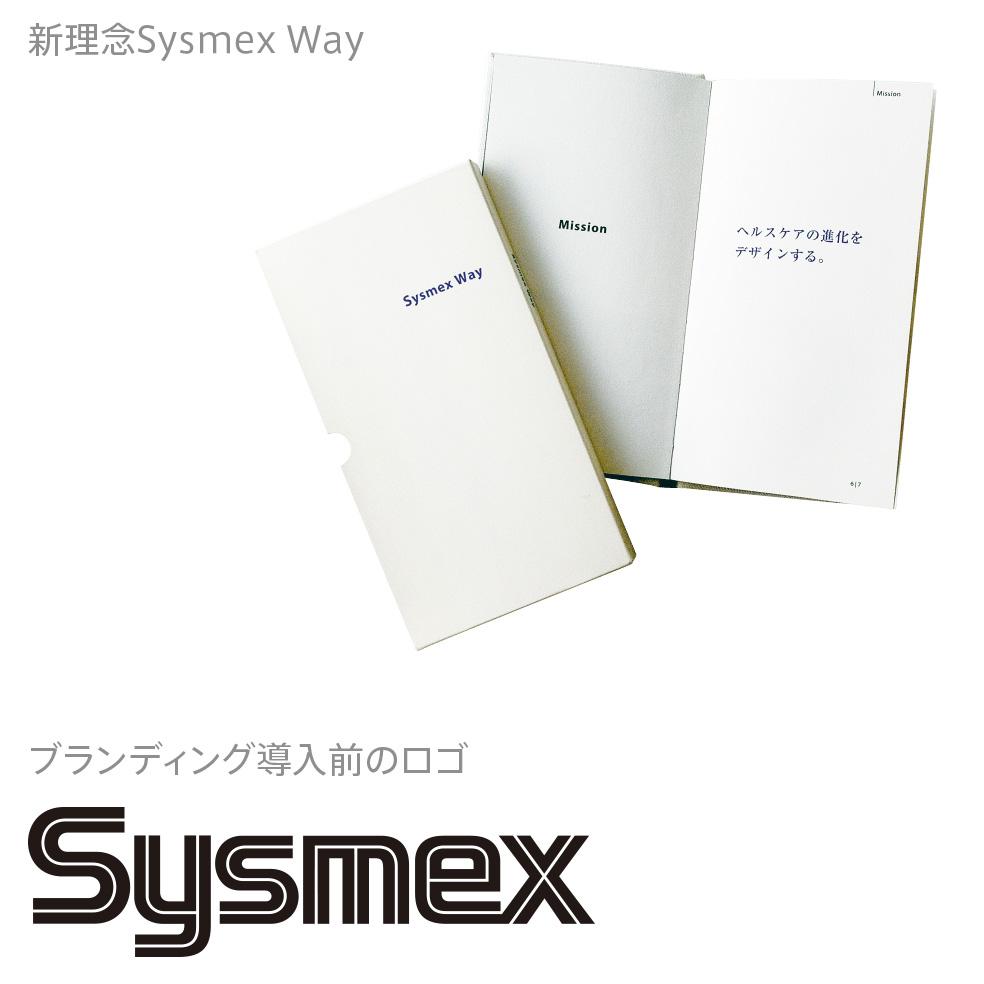 sysmex_14
